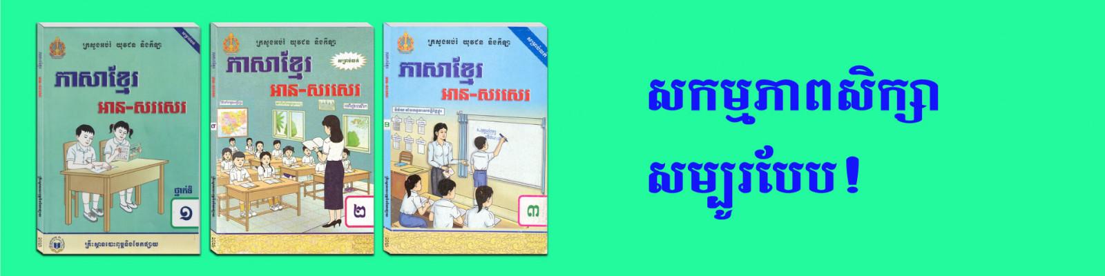 KhmerBook1