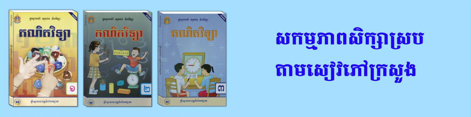 math text book